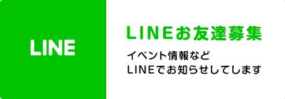 LINEお友達募集